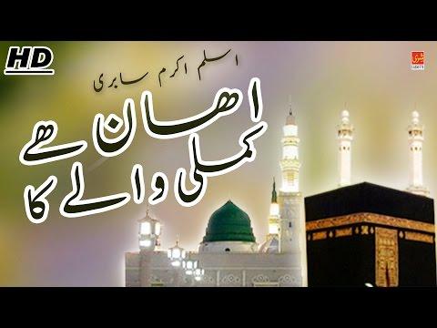 Ahsan Hain Kamli Wale Ka | Aslam Akram Sabri | New Qawwali Song | 2016 | Full HD | Indian Qawwali