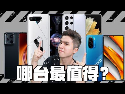2021Q1必买的旗舰手机!