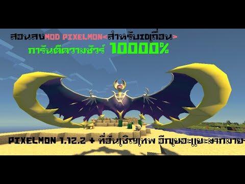 Minecraft:วิธีลงmod Pixelmon1.12.2[ มี Sun/MooN ด้วย !! ]สำหรับid เถื่อนครับผมม ทำได้เเน่นอน10000%