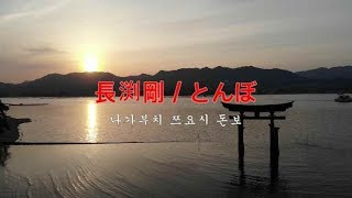 나가부치 쯔요시- 돈보 長渕剛 ー とんぼNagabuchi Tsuyoshi - Tonbo