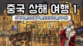 중국상해여행#1일차|호텔,맛집,비용,여행 관광지 추천|…