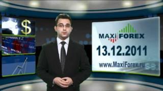 13.12.11 - Дневной обзор - Рынок Форекс (Forex) - MaxiForex-HD