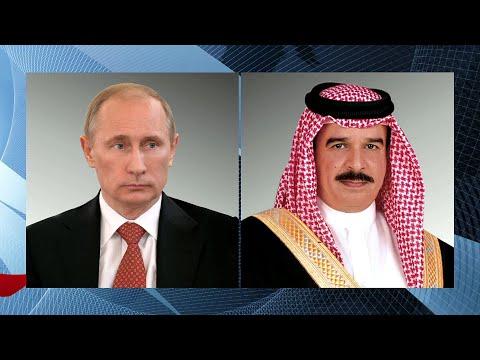 Состоялся телефонный разговор Владимира Путина с королем Бахрейна.