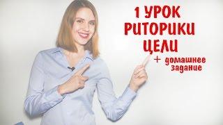 1 УРОК РИТОРИКИ - Ставим ЦЕЛИ + Домашнее задание