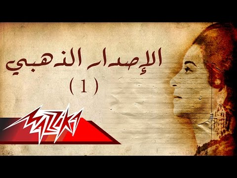 Best Of Umm Kulthum Pt.1 - أجمل ما غنت أم كلثوم الجزء الأول