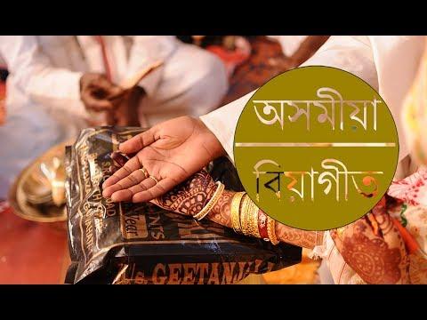 Wedding Music (Assamese) - 13 | অসমীয়া বিয়ানাম - ১৩ | Assamese Biya Naam
