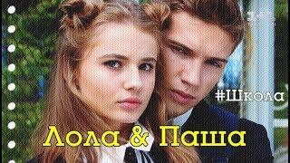 Лола & Паша || Сериал #Школа (клип 2018)