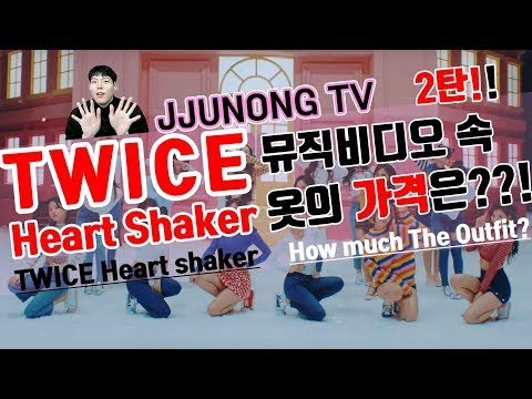 (ENG SUB)[패.소.남] 트와이스 HEART SHAKER! 뮤비 속 옷을 파헤쳐보자!How Much Is The Outfit Of 'TWICE' In MV 2편!!