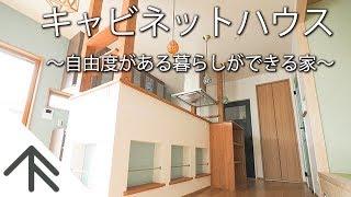 奈良県香芝の注文住宅はルーフホーム】 全ては未来の子どもたちのために...