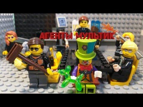 Лего супер агенты мультфильм