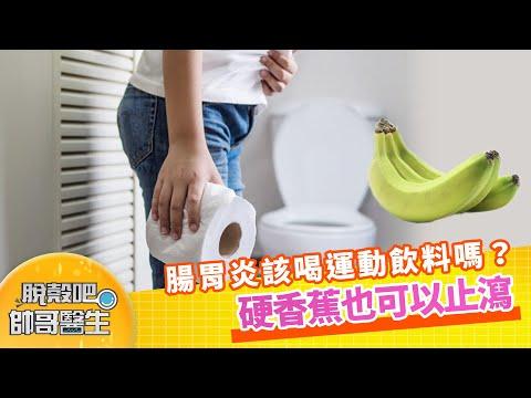 腸胃炎該喝運動飲料嗎? 硬香蕉也可以止瀉 | 脫殼吧帥哥醫生 EP70 精華版