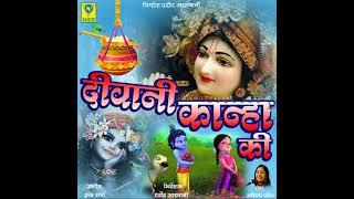 Deewani Kanha Ki | Abhita Patel | Krishna Bhajan | Rajasthani Devotional Song | JUKEBOX