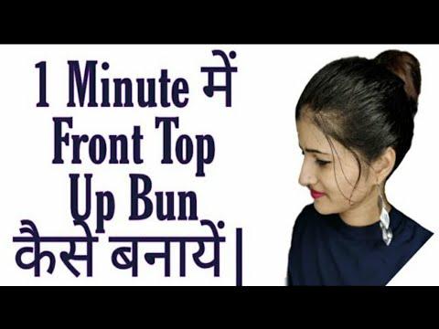 1 Minute EASY Everyday Messy Bun Hairstyle   Simple Bun Hair Tutorial by Mansi-Loves-Fashion thumbnail