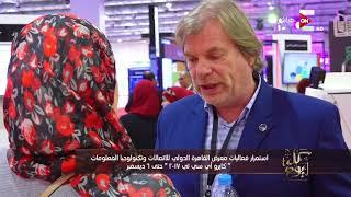 كل يوم - استمرار فعاليات معرض القاهرة الدولى للاتصالات