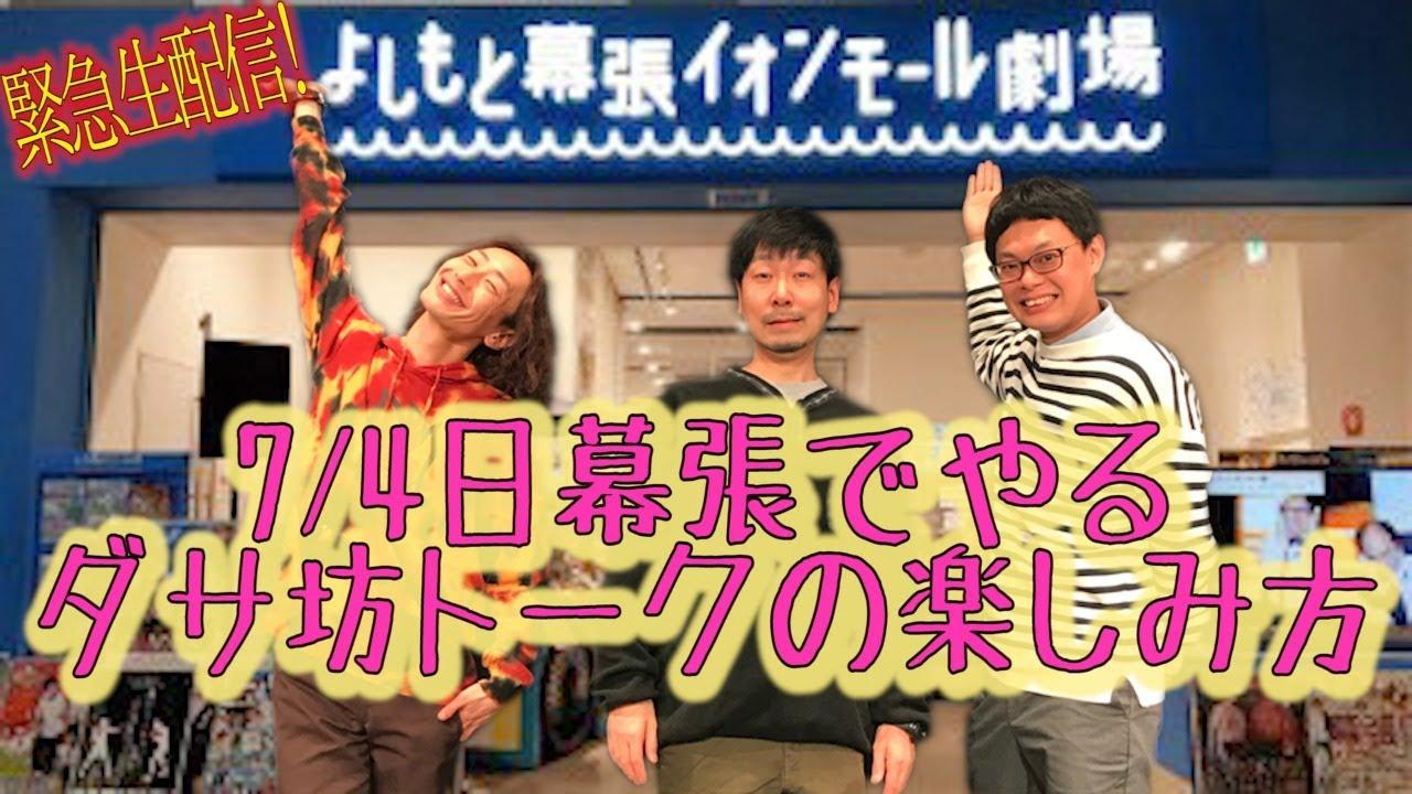 【緊急生配信!】7/4日幕張でやるダサ坊トークの楽しみ方