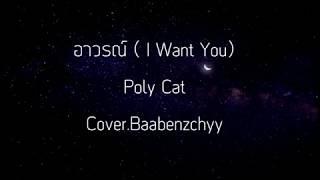 อาวรณ์ (I Want You) - โพลีแคท (Polycat)  (เนื้อเพลง) Cover By baabenzchyy