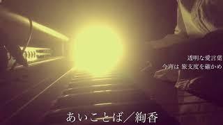 【男声カバー】絢香/あいことば(映画『人魚の眠る家』主題歌)cover by 宇野悠人(シキドロップ)