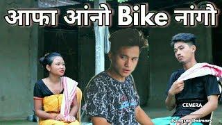 Afa Angnw Bike Nangwo || Bodo video