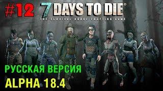 7 Days to Die Alpha 18 (Русская версия) ► Опасные задания ► 12 (Стрим)
