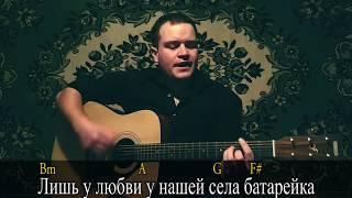 Как играть на гитаре 🎸ЖУКИ - БАТАРЕЙКА🎸| Разбор, аккорды, текст✓