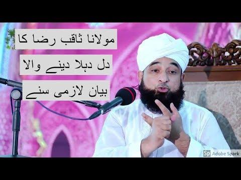 Jumma Mubarak Whatsapp Status 2019 | Saqib Raza Bayan | Beautiful Dua Islamic WhatsApp Status