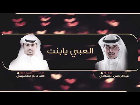 شيلة غزليه | العبي يابنت | كلمات فهد فالح العصيمي | اداء عبدالرحمن الرسلاني