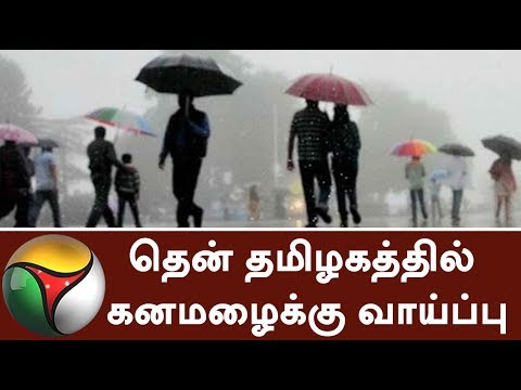 South Tamil Nadu might receive heavy downpour- India Meteorological Department | #Weather #Rain