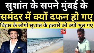 मुंबई के समुंदर की गहराई में सुशांत का नाम क्यों डूब गया।