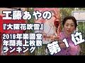 工藤あやのさん 新曲『大阪花吹雪』楽園堂YouTubeチャンネルVol.8