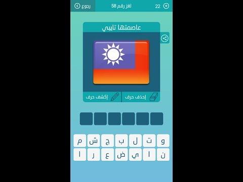 في اي دولة عربية من 5 حروف لعبة كلمات متقاطعة Funnycattv