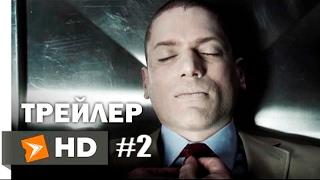 Побег (5 Сезон) Русский трейлер #2