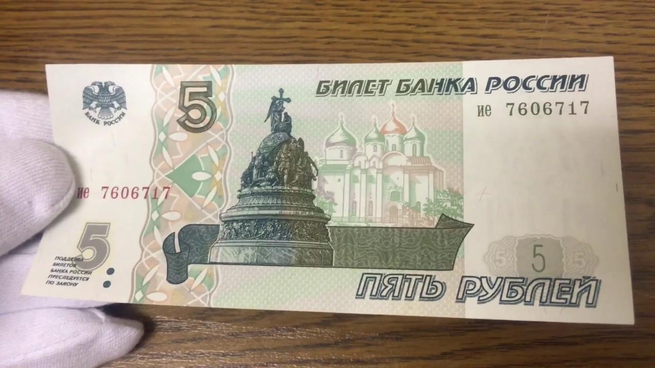 5 рублей бумажные стоимость 10 рублевые монеты россии 2017