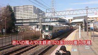 あいの風とやま鉄道521系1000番台甲種