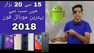 Top 5 Best Mobiles Phones under Rs 15000 to 20000 in Pakistan | 2018