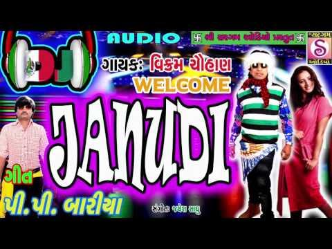 Dj Janudi 💃👝   LATEST Timali 2017   Vikram Chauhan DJ   PP Bariya DJ   RockstarVikram Chauhan