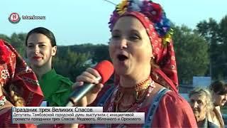 Тамбовские депутаты предлагают провести праздники трёх Спасов