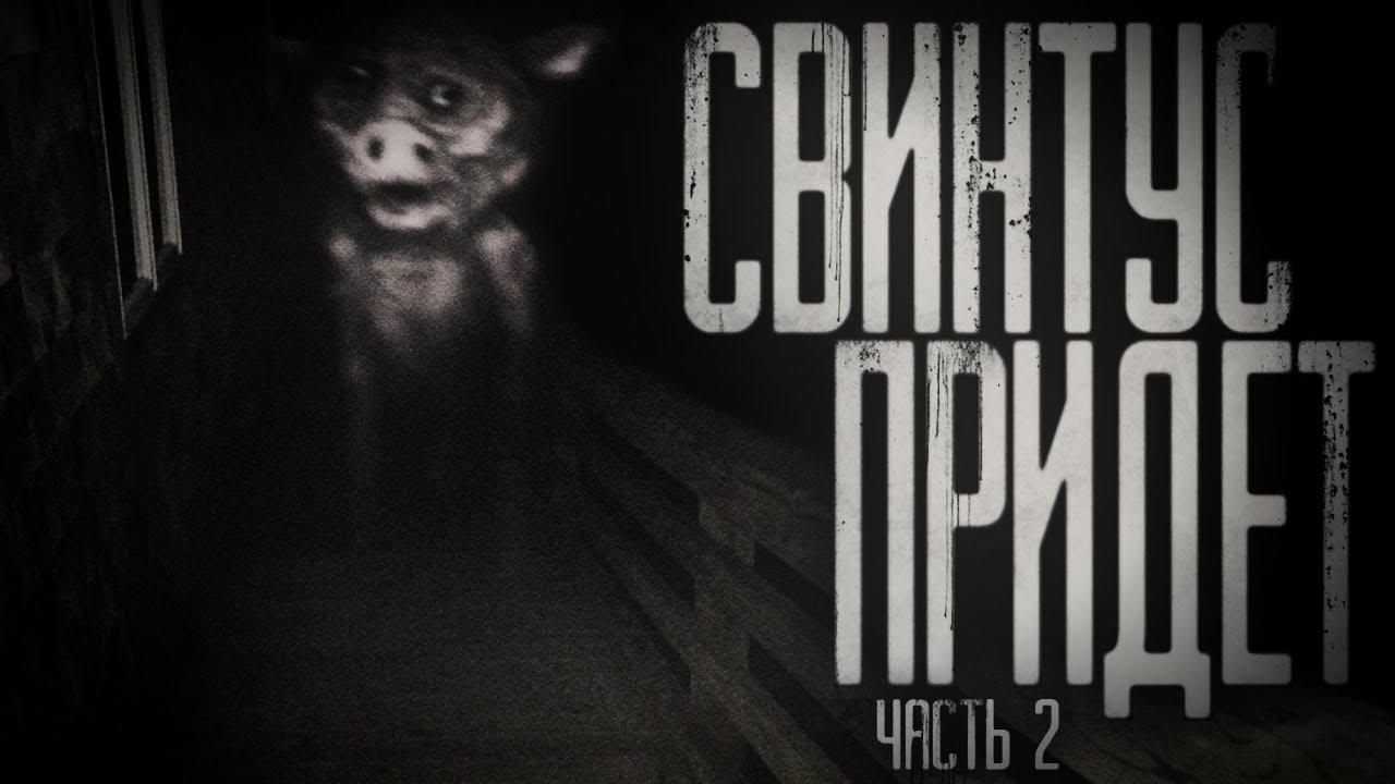 Страшные истории на ночь - Свинтус придёт.Часть 2.Страшилки на ночь . Scary stories