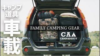 『キャンプ道具』車への積み込み・収納・ルーフラック活用 アイデア ファミリーキャンプ CURT