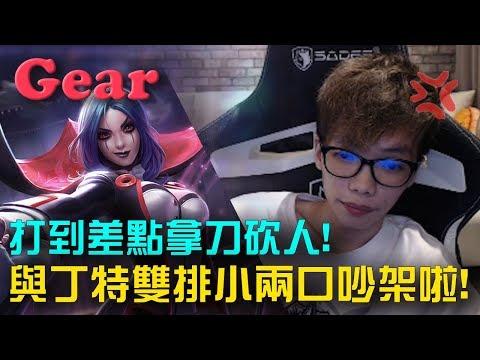 【Gear】10個職業選手大亂鬥!丁特花輪雙排打到實況吵架 差點要拿刀砍人!