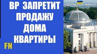 В Украине запретят продавать недвижимость Последние новости
