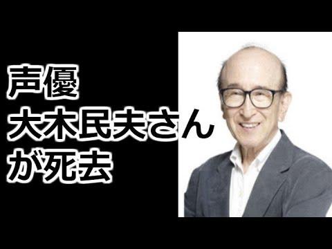 悲報】声優・大木民夫さんが死去 - YouTube