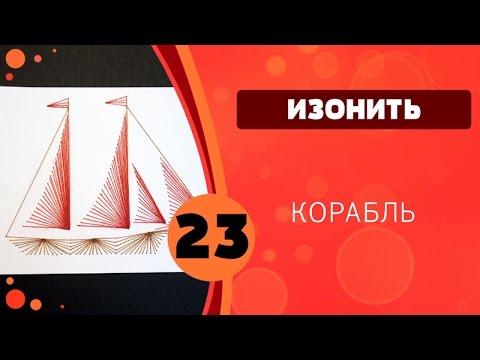 Изонить 23 - Корабль