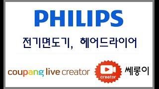[쿠팡라이브] 필립스 기획전(전기면도기, 헤어드라이기)…