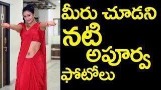 Actress Apoorva Unseen Rare Photos|మీరు చూడని నటి అపూర్వ ఫోటోలు|Latest Photoshoot
