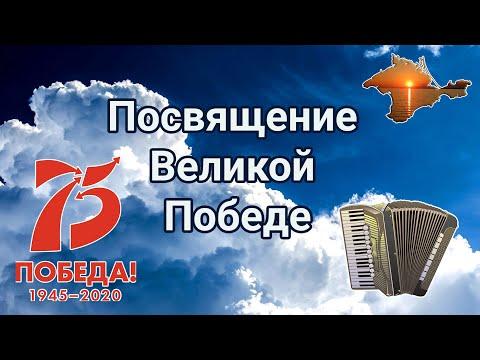 Посвящение Великой Победе.  Концерт учащихся Симферопольской детской музыкальной школы №1