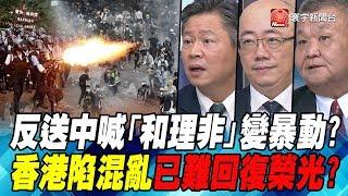 反送中喊「和理非」變暴動? 香港陷混亂已難回復榮光? |寰宇全視界20190817-3