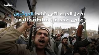 كيف تحولت الكهرباء الى مورد مالي للحوثيين؟