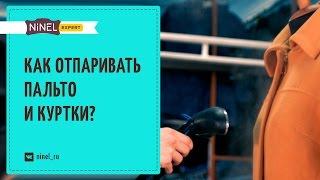 видео Как почистить и погладить болоневую куртку