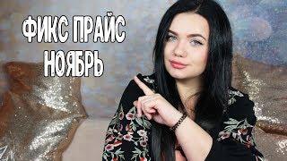 ФИКС ПРАЙС В НОЯБРЕ | НУЖНЫЕ ПОКУПКИ И НЕ ОЧЕНЬ...