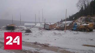 Смотреть видео Глава правительства Красноярского края: разрушившуюся дамбу возвели кустарным способом - Россия 24 онлайн